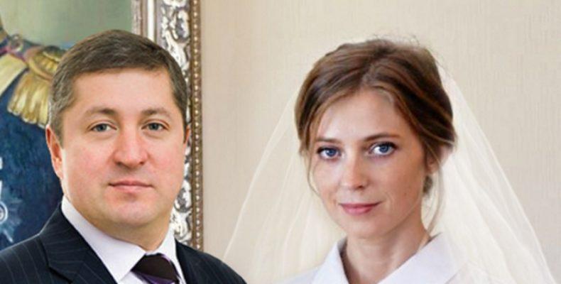 Депутат Госдумы РФ Наталья Поклонская вышла замуж