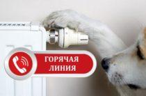 В Крыму открыта «горячая линия» по вопросам теплоснабжения