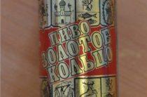 Первое баночное пиво в СССР