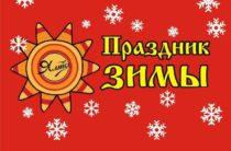 Масленичные гулянья: праздник зимы на Ай-Петри 9 марта