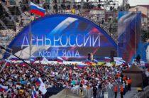 Ялта: программа праздничных мероприятий в честь Дня России