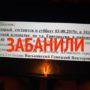 Ялтинцы проигнорировали кандидата от Единой России