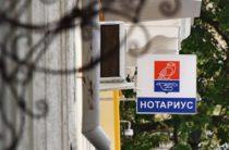 Нотариус о рисках при покупке недвижимости в Крыму