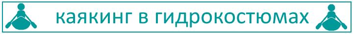 Каяки в Крыму