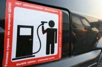 В Крыму накажут АЗС за необоснованные цены на топливо