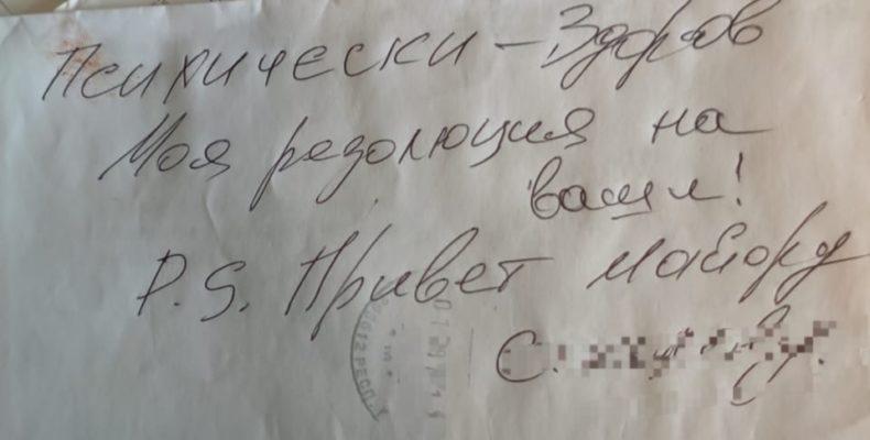 В Администрации Ялты произошёл инцидент