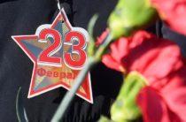 Ялта: программа праздничных мероприятий ко Дню защитника Отечества