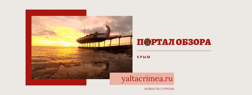 Портал Обзора Ялта Крым