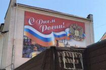 Крымский чиновник «потерял букву» в слове «Россия» и будет наказан