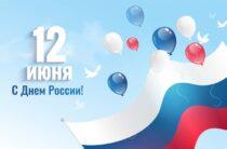 Как в Ялте отметят День России